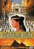 レジェンド・オブ・エジプト [DVD]