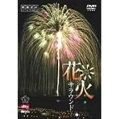 シンフォレストDVD 花火サラウンド 映像遺産・ジャパントリビュート