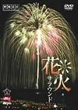 花火サラウンド/映像遺産・ジャパントリビュート