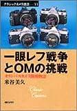一眼レフ戦争とOMの挑戦―オリンパスカメラ開発物語 (クラシックカメラ選書)
