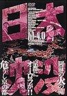 日本沈没 M-4.0 [DVD]