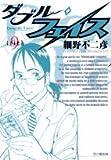 ダブル・フェイス 9 (9) (ビッグコミックス)