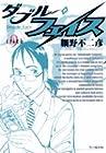ダブル・フェイス 第9巻 2006年02月28日発売