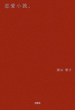 恋愛小説。