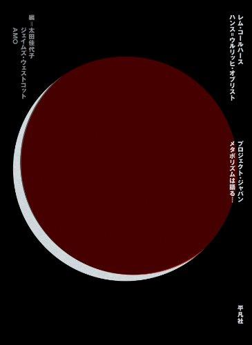 プロジェクト・ジャパン メタボリズムは語る…