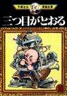 三つ目がとおる(10) (手塚治虫漫画全集)