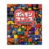 ポケモンスナップ―任天堂公式ガイドブック (ワンダーライフスペシャル 任天堂公式ガイドブック)