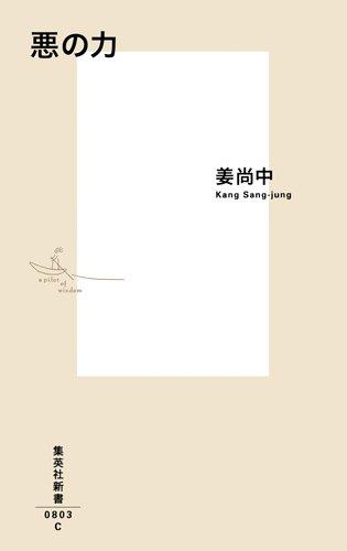 悪の力 (集英社新書)