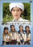 終戦記念特別ドラマ ひめゆり隊と同じ戦火を生きた少女の記録 最後のナイチンゲール [DVD]