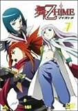 舞-乙HiME 7 [DVD]