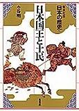 日本国王と土民 (日本の歴史)