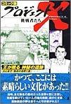 コミック版 プロジェクトX挑戦者たち―王が眠る神秘の遺跡 父と息子・執念の吉野ケ里