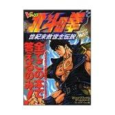 北斗の拳世紀末救世主伝説―プレイステーション版 (Vジャンプブックス―ゲームシリーズ)