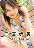 二宮歩美 Nino BOX [DVD]