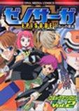 ゼノサーガエピソード1力への意志コミックアンソロジー 2 (IDコミックス DNAメディアコミックス)
