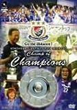 横浜F・マリノス 2004 イヤーDVD Champ of Champions