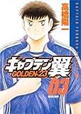 キャプテン翼―GOLDEN-23 (03) (ヤングジャンプ・コミックス)