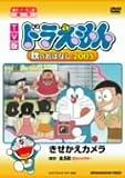 TV版 NEW ドラえもん 秋のおはなし 2005 [DVD]
