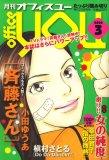 office you (オフィス ユー) 2008年 03月号 [雑誌]