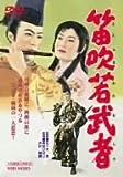 笛吹若武者 [DVD]