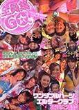 Hello!Project2006winter 全員集GO!完全保存版 スーパーレビュー