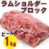 北海道直送!厳選ラム(仔羊)ラムブロック 1kg(ラムショルダーラム肉) ジンギスカンやステーキ肉にも最適!ラム肉業務用サイズ「成吉思汗」じんぎすかん」「ラムシャブシャブ」「ステーキ」「ラムスライス」「ラムブロック」 ランキングお取り寄せ