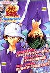 テニスの王子様RUSH&DREAM!—プレイステーション2版 (Vジャンプブックス—ゲームシリーズ)