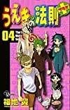 うえきの法則プラス 04 (少年サンデーコミックス)