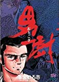 男樹 1 番長誕生 (スーパー・ビジュアル・コミックス)