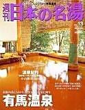 週刊 日本の名湯 13 有馬温泉 昭文社