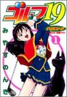 ゴルフ19 1 (ヤングジャンプコミックス)