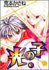 光の子 第3巻 (あすかコミックス)