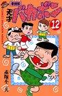 天才バカボン (12) (少年マガジンコミックス)