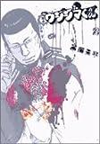 闇金ウシジマくん 2 (ビッグコミックス)
