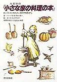 大草原の『小さな家の料理の本』—ローラ・インガルス一家の物語から