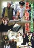康煕 雍正 乾隆 全8巻 [DVD]