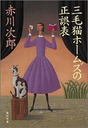 Errata calico cat Holmes (Kadokawa Bunko) (2005) ISBN: 4041879795 [Japanese Import] PDF