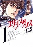 エグジスタンス / 倉科遼 のシリーズ情報を見る