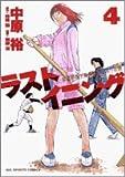 ラストイニング 4 (4) (ビッグコミックス)