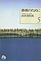 薔薇のために (5) (小学館文庫)