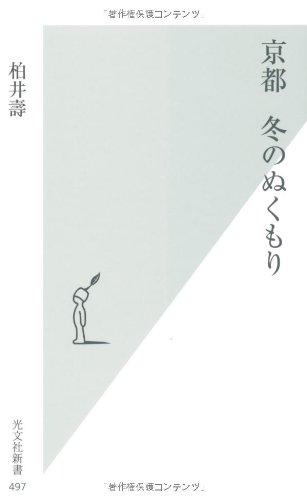京都 冬のぬくもり (光文社新書)