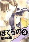 ぼくらの 3 (IKKI COMIX)