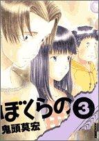ぼくらの 3 (IKKI COMICS) [コミック] / 鬼頭 莫宏 (著); 小学館 (刊)