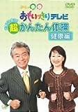 �ߌ�́����������b����e���r ���C�ł�����!������̑��E���N�� [DVD]