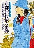 京都旅行殺人事件—リレー・ミステリー (集英社文庫)
