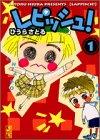レピッシュ! (1)