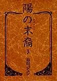 陽の末裔 3 (YOU漫画文庫)