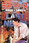 ラストニュース (4) (ビッグコミックス)