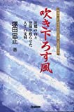 img - for Luminosity of life mentor and mountain home is revived - wind blowing down ISBN: 4054031455 (2006) [Japanese Import] book / textbook / text book