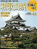 週刊 名城をゆく 44 和歌山城 小学館ウィークリーブック